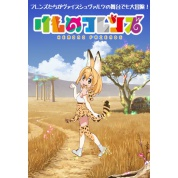 Weiß Schwarz - Trial Deck+(Plus): Kemono Friends - JP