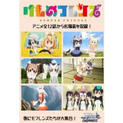 Weiß Schwarz - Booster Display: Kemono Friends - JP