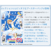 Weiß Schwarz - Booster Display: CardCaptors Sakura Clear Card (16 Packs) - JP