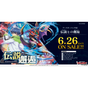 Cardfight!! Vanguard overDress - Booster Display: Encounter with the Legend (16 Packs) - JP