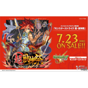 Cardfight!! Vanguard overDress - Monster Strike Super Beast God Festival Trial Deck - JP