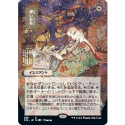 UP - Mystical Archive - JPN Playmat 4 Ephemerate for Magic: The Gathering
