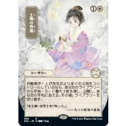UP - Mystical Archive - JPN Playmat 10 Gift of Estates for Magic: The Gathering