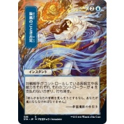 UP - Mystical Archive - JPN Playmat 19 Whirlwind Denial for Magic: The Gathering
