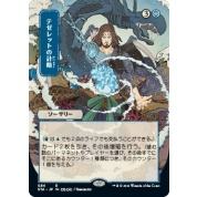UP - Mystical Archive - JPN Playmat 24 Tezzeret's Gambit for Magic: The Gathering
