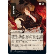 UP - Mystical Archive - JPN Playmat 25 Agonizing Remorse for Magic: The Gathering