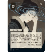 UP - Mystical Archive - JPN Playmat 26 Duress for Magic: The Gathering