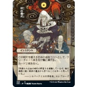 UP - Mystical Archive - JPN Playmat 27 Village Rites for Magic: The Gathering
