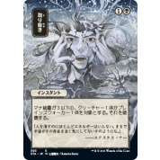 UP - Mystical Archive - JPN Playmat 28 Eliminate for Magic: The Gathering