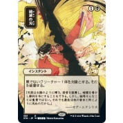 UP - Mystical Archive - JPN Playmat 29 Doom Blade for Magic: The Gathering