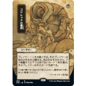 UP - Mystical Archive - JPN Playmat 30 Inquisition of Kozilek for Magic: The Gathering