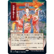 UP - Mystical Archive - JPN Playmat 31 Faithless Looting for Magic: The Gathering