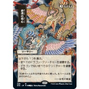 UP - Mystical Archive - JPN Playmat 32 Crux of Fate for Magic: The Gathering