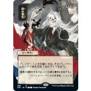 UP - Mystical Archive - JPN Playmat 35 Sign in Blood for Magic: The Gathering