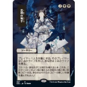 UP - Mystical Archive - JPN Playmat 36 Tendrils of Agony for Magic: The Gathering