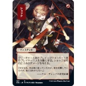 UP - Mystical Archive - JPN Playmat 39 Shock for Magic: The Gathering
