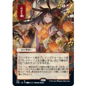UP - Mystical Archive - JPN Playmat 41 Grapeshot for Magic: The Gathering