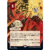 UP - Mystical Archive - JPN Playmat 42 Lightning Bolt for Magic: The Gathering