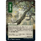 UP - Mystical Archive - JPN Playmat 47 Adventurous Impulse for Magic: The Gathering