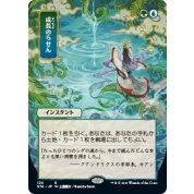 UP - Mystical Archive - JPN Playmat 56 Growth Spiral for Magic: The Gathering