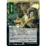 UP - Mystical Archive - JPN Playmat 60 Natural Order for Magic: The Gathering