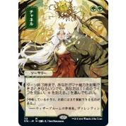 UP - Mystical Archive - JPN Playmat 61 Channel for Magic: The Gathering
