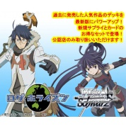 Weiß Schwarz - Power Up Set - Log Horizon - JP
